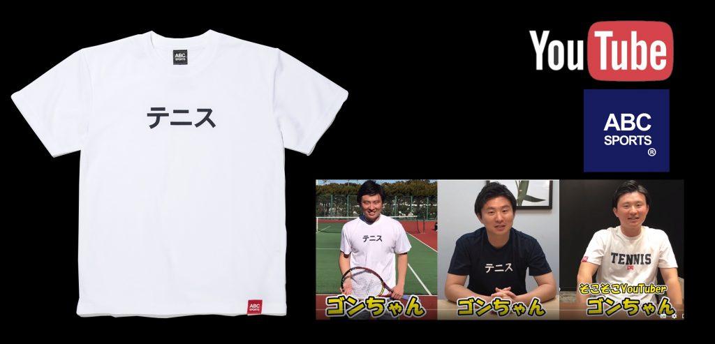ごんちゃんTシャツバナー1200