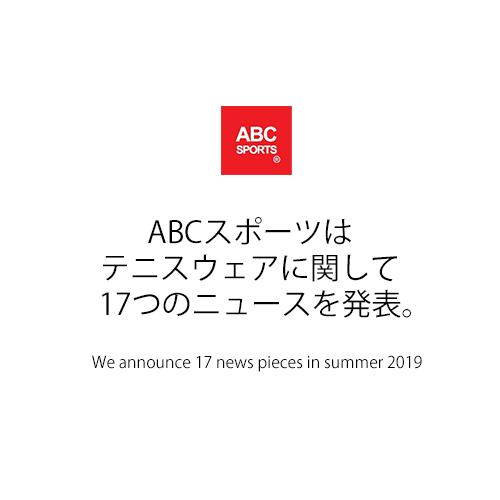 ニュース発表